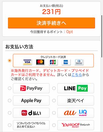 購入方法の選択画面