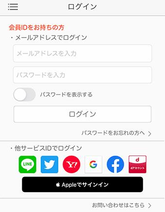 アプリのログイン画面