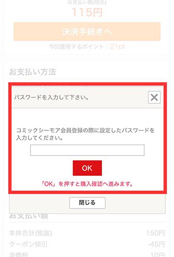 購入するためのパスワードを入力