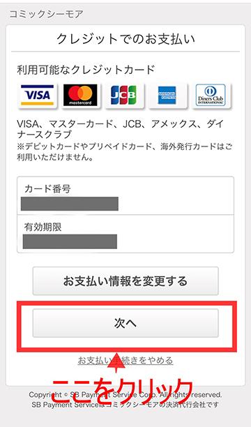 クレジットカードの確認画面