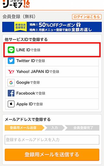 「会員登録」から「LINE IDで登録」をタップ