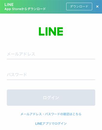 LINEのページからメールアドレスとパスワードを入力してログイン