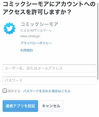 Twitterのページに切り替わったらユーザー名またはメールアドレスとパスワードを入力して連携