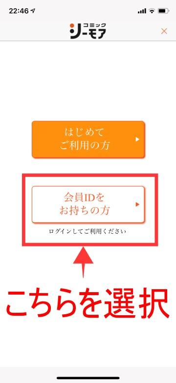 コミックシーモア本棚アプリ会員ID使用