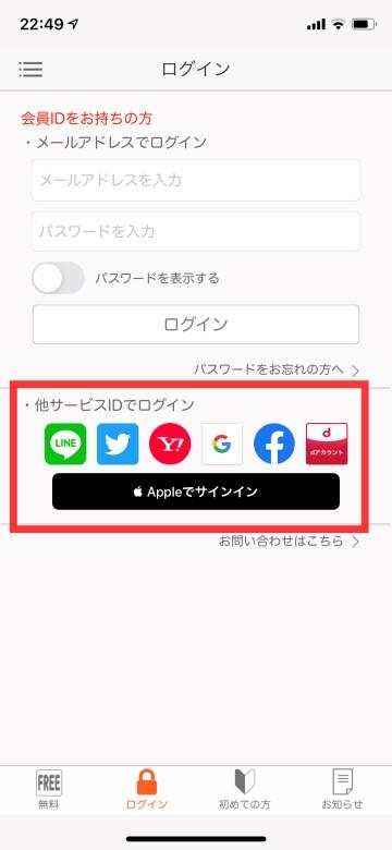 コミックシーモア本棚アプリ各種ログイン