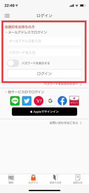 コミックシーモア本棚アプリ会員IDログイン