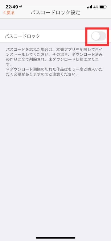 コミックシーモア本棚アプリパスコードロック設定ON