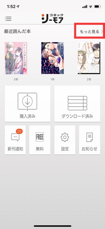 コミックシーモア本棚アプリフォルダ作成もっと見る