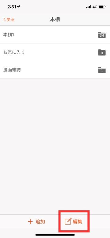 コミックシーモア本棚アプリフォルダ編集