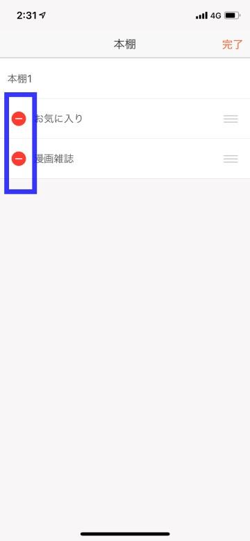 コミックシーモア本棚アプリ削除フォルダ選択