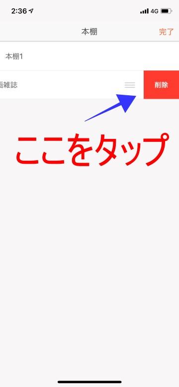 コミックシーモア本棚アプリフォルダ削除実行