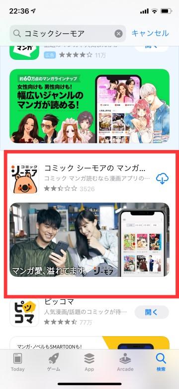 コミックシーモア本棚アプリダウンロード検索