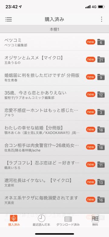 コミックシーモア本棚アプリ表示リスト