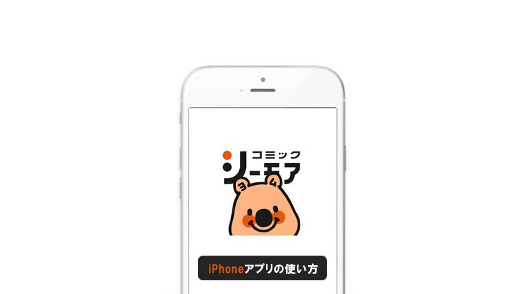 コミックシーモアのiPhoneアプリの機能や使い方、読み方を解説