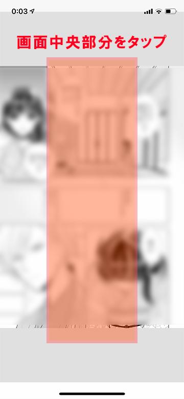 コミックシーモア本棚アプリ設定