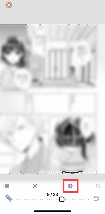 コミックシーモア本棚アプリ読み方設定