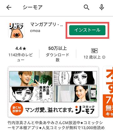 Google Playからアプリをダウンロード