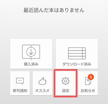 アプリの「設定」をタップ