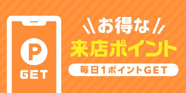 めちゃコミックの来店ポイント